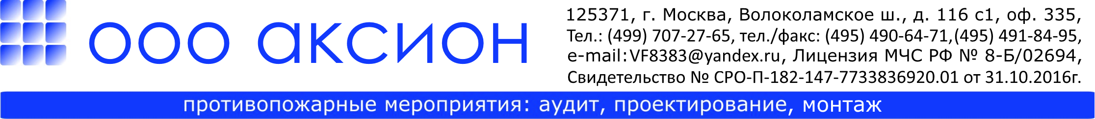 "ООО ""Аксион"""
